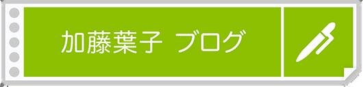 加藤葉子ブログ