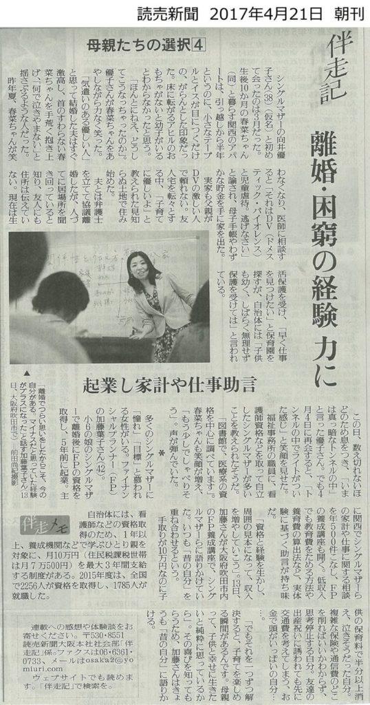読売新聞2017.4.21