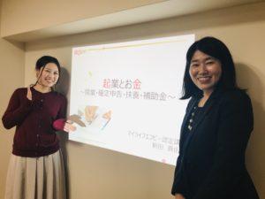 福岡 起業女性