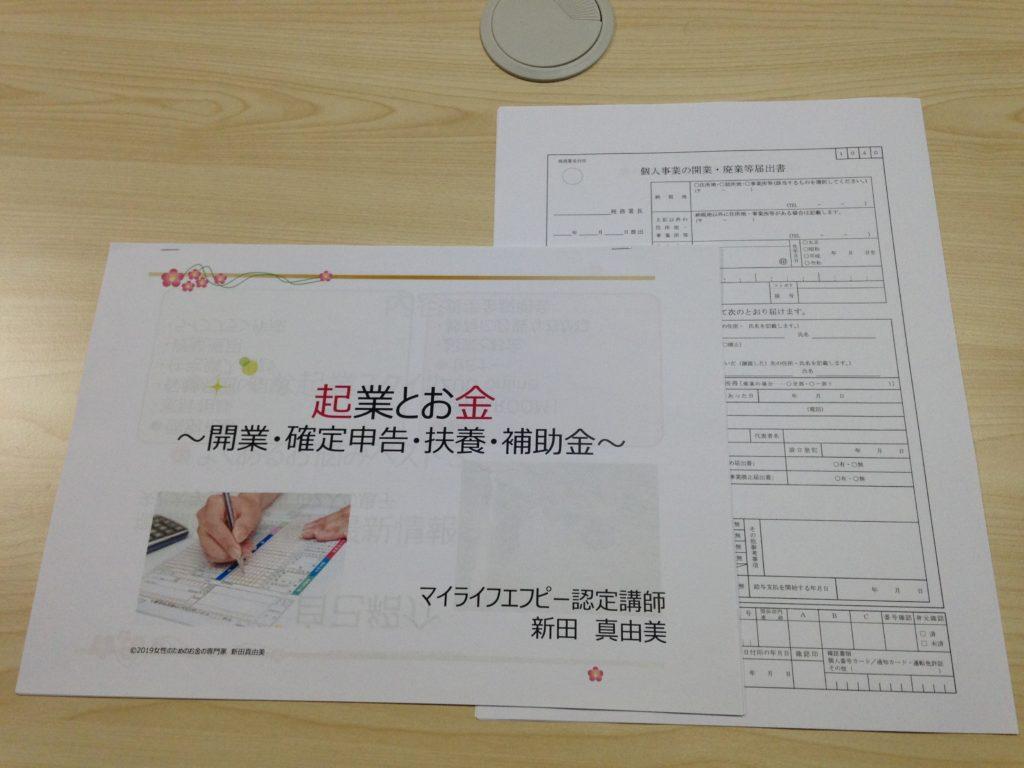 福岡 FP 起業とお金