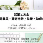 起業とお金(山田琴江)