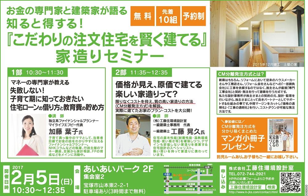 住宅ローンセミナー