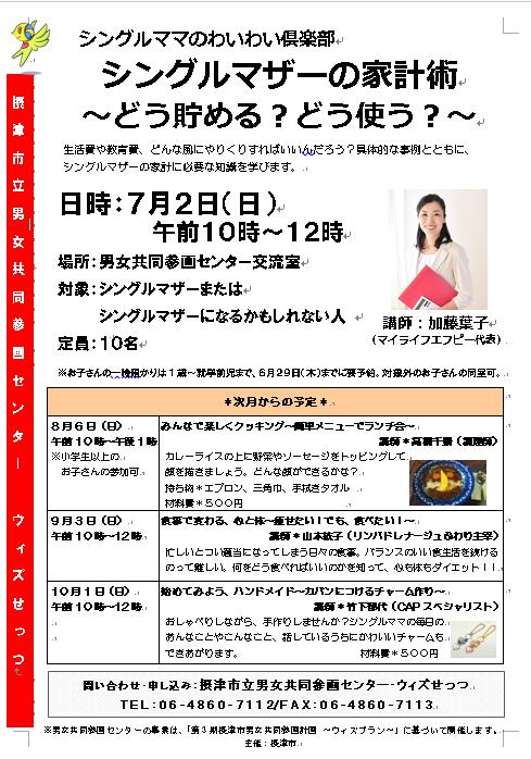 摂津市男女共同参画センター