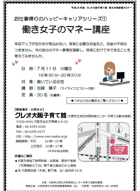 クレオ大阪お仕事返り20170711