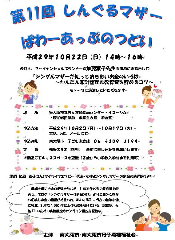 東大阪市シングルマザー