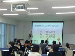 日本証券業協会様主催20171029マネー講座