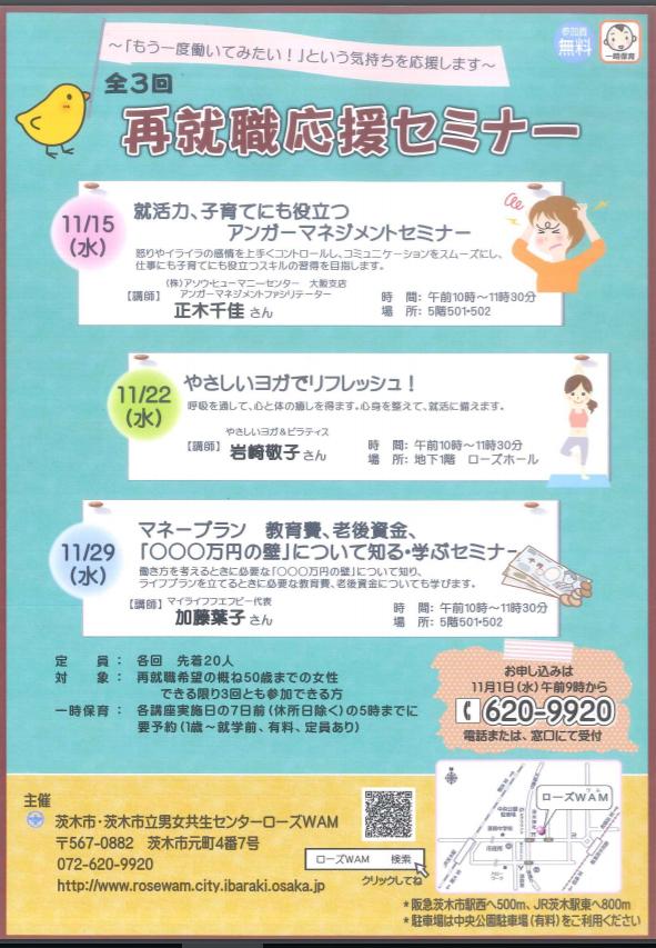 茨木市再就職20171129