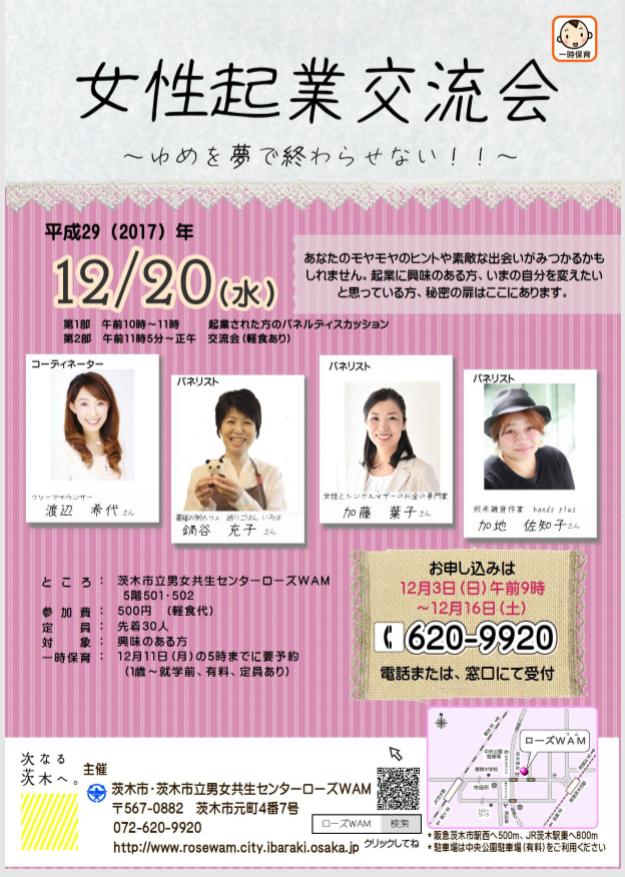 茨木起業女性