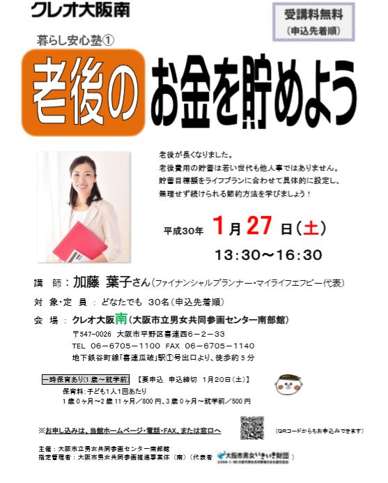 20180127クレオ大阪主催老後のお金