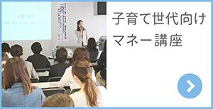 money_seminar_bnr_s