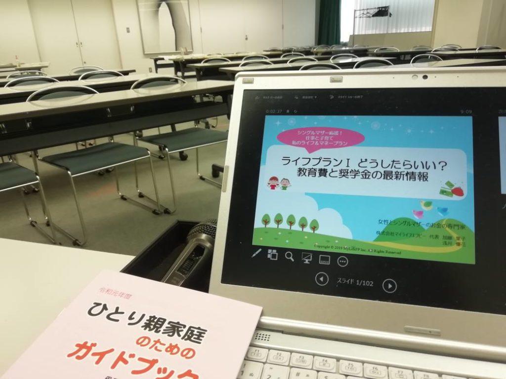 宝塚市講座