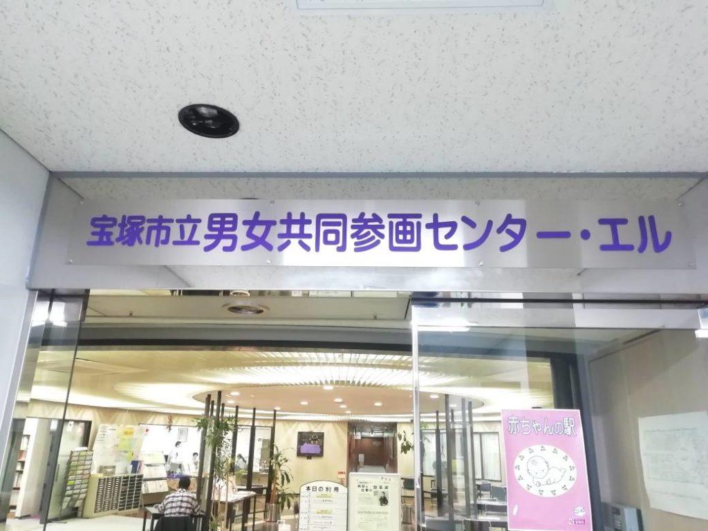 宝塚市センターエル