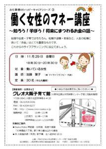 クレオ大阪講座
