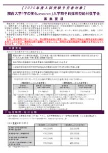 関大奨学金学の実化2020