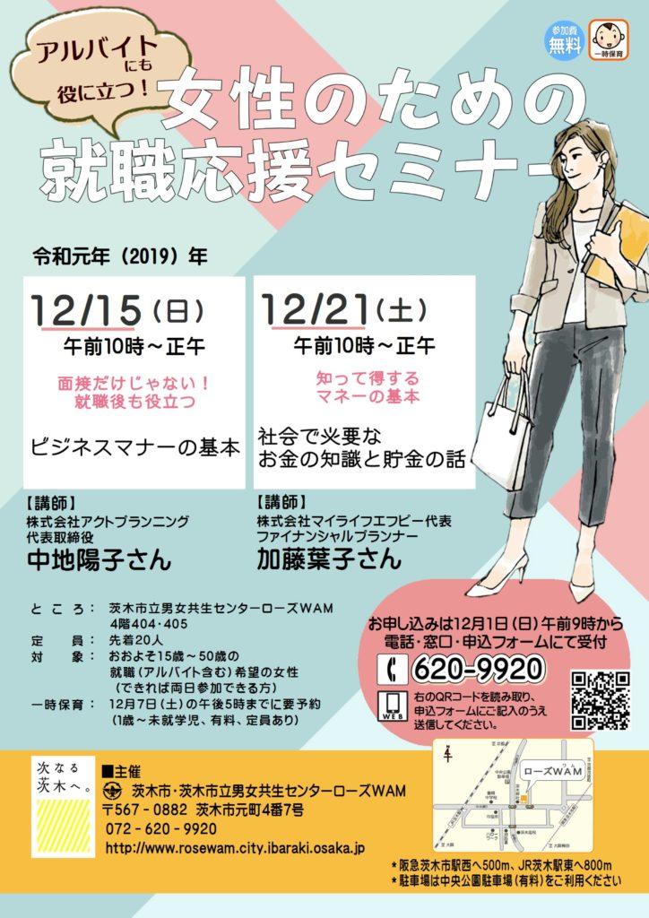 女性のための就活応援セミナー茨木市