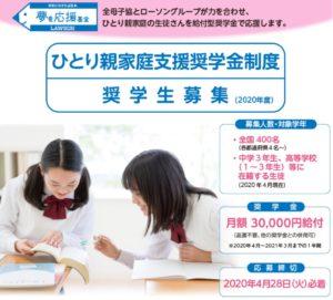 夢を応援基金『ひとり親家庭支援奨学金制度』