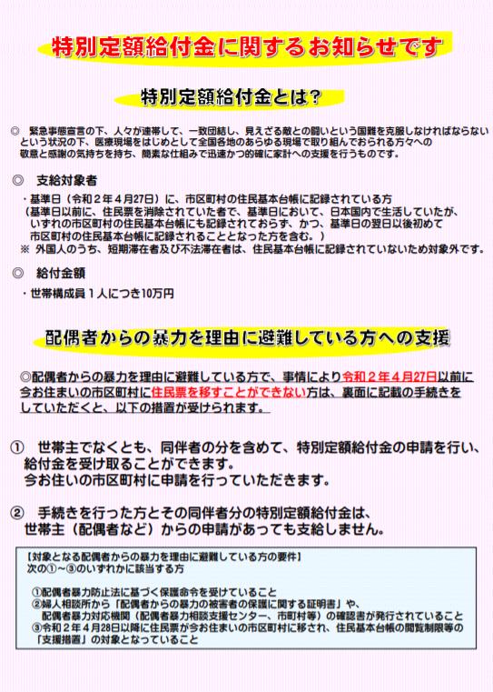 茨木 市 10 万 円 給付