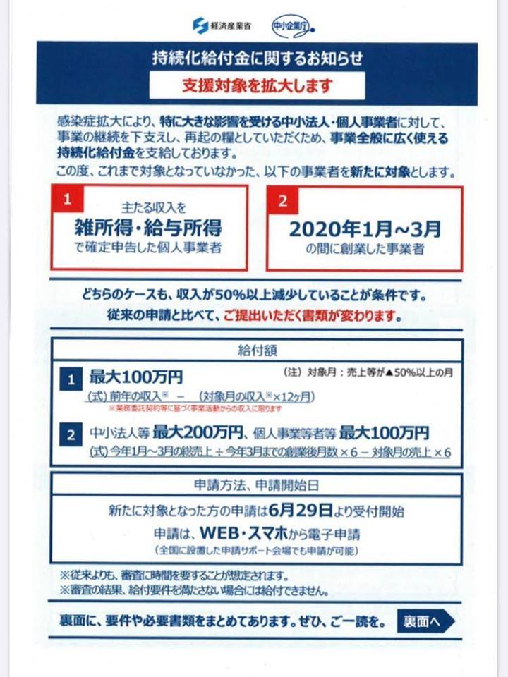 定額 給付 金 特別 茨木 市
