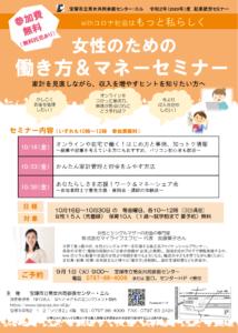 女性のための働き方マネーセミナー宝塚市男女共同参画センター・エル