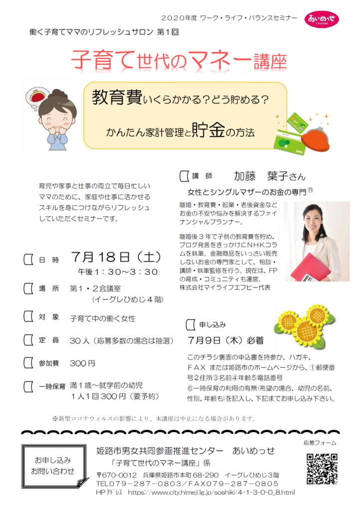 子育て世代のマネー講座姫路市男女共同参画センターあいめっせ