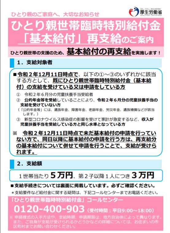 円 給付 万 5 介護従業者慰労金給付対象職員の条件Q&A 20万円・5万円